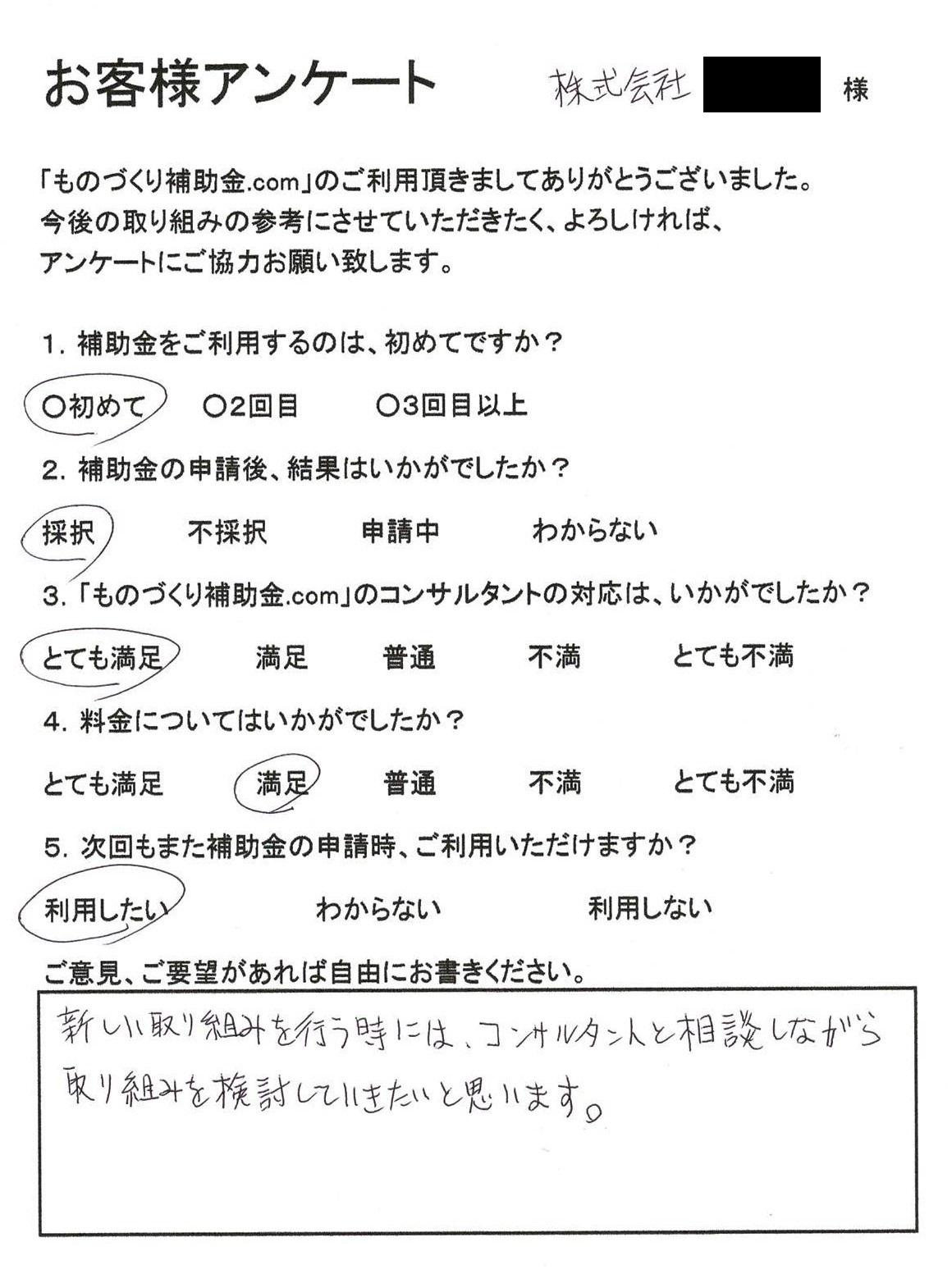 株式会社アミティ様 飲食業