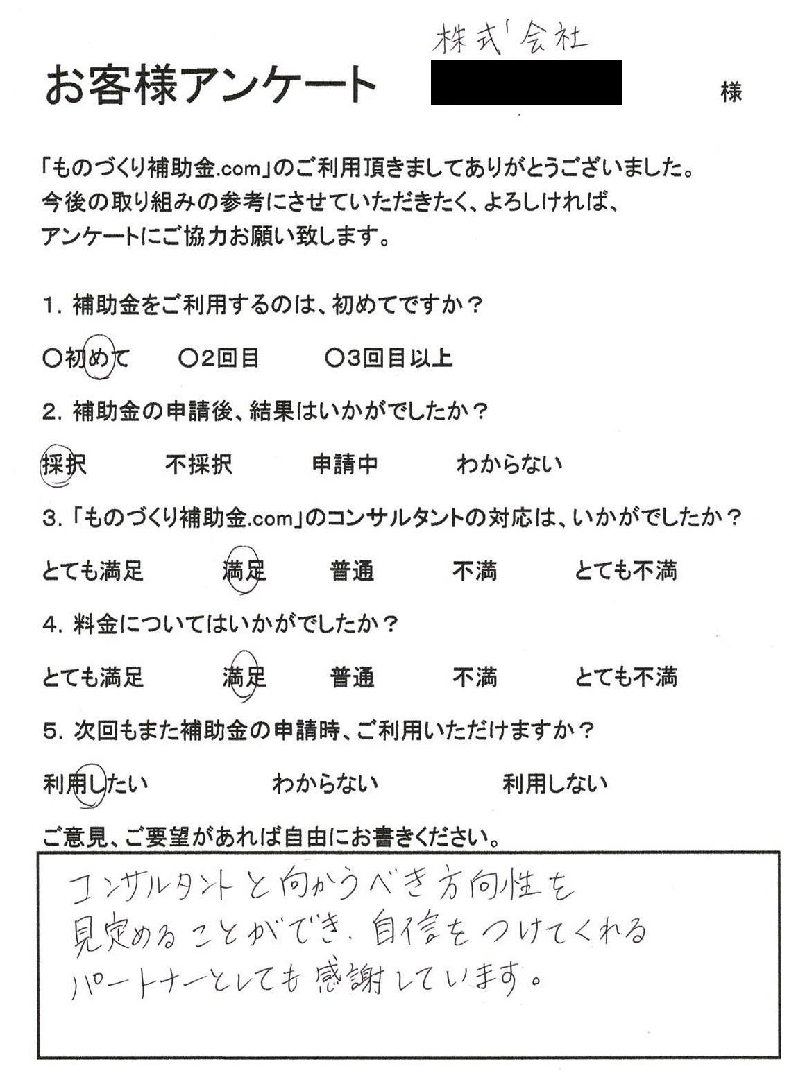 株式会社坂場商店 卸売業
